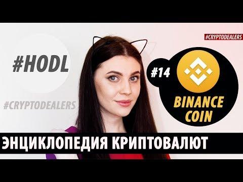 Что такое Binance Coin? Обзор криптовалюты BNB. Энциклопедия криптовалют. Cryptodealers ( 4K )