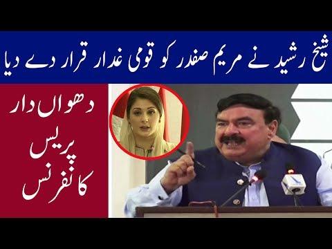 Sheikh Rasheed Media Talk l  Neo News Network l 10-04-2018