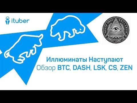 Иллюминаты Наступают. Обзор BitCoin BTC, DASH, Lisk LSK, Credits CS, ZenCash ZEN