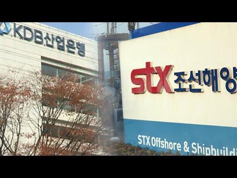 산은 'STX조선 노사 합의' 수용…법정관리 추진 철회 / 연합뉴스TV (YonhapnewsTV)