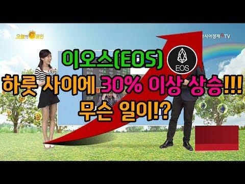 오늘의코인 166회 (180412) 이오스(EOS) 하룻 사이에 30% 이상 상승!! 무슨 일이?