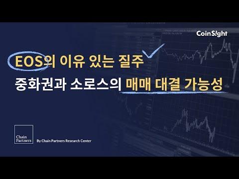 EOS의 이유 있는 질주 / 중화권과 소로스의 매매 대결 가능성