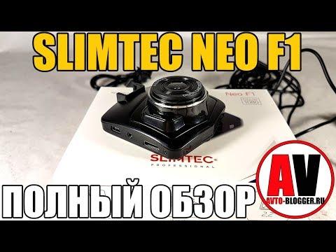 SLIMTEC NEO F1. Обзор БЮДЖЕТНОГО видеорегистратора