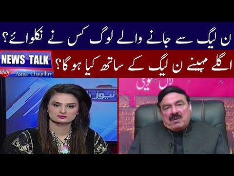 Sheikh Rasheed Talk About PMLN Future | Neo News