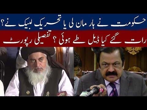 What Deal Done With Khadim Hussain Rizvi? | Neo News