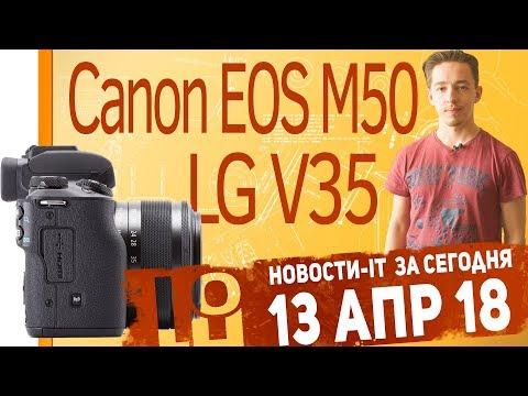 Новости IT. Telegram заблокирован, Canon EOS M50, Thuraya X5-Touch, LG V35 ThinQ