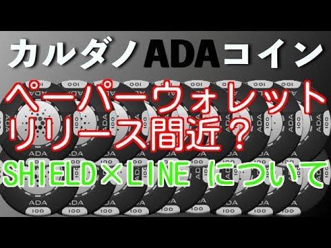 ADAのペーパーウォレットがリリース間近?SHIELD×LINEについて