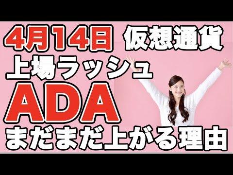 暗号通貨4月14日最新ADA速報【仮想通貨】