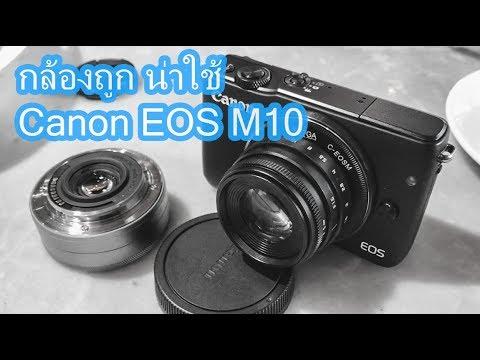 """ผลไม้รีวิว:กล้องดี""""ต่ำหมื่น"""" Canon EOS M10"""