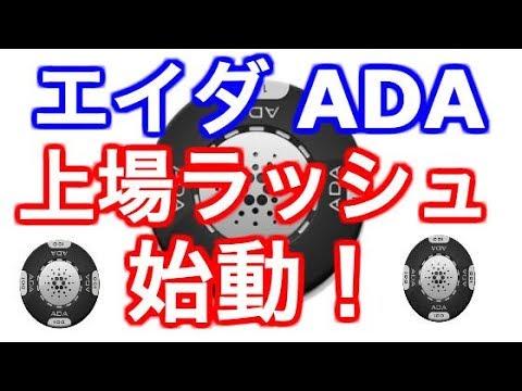 仮想通貨情報【エイダ大好き!上場ラッシュか?!】ADAさん!