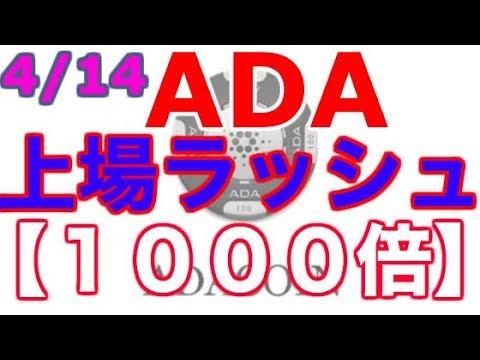 【仮想通貨】ついにADAが上場ラッシュ!!爆上げ再び!?