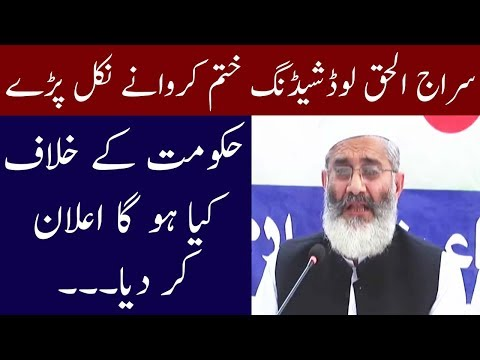 Siraj-ul-Haq Got Angry Because of Load-shedding | Neo News