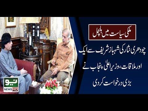 Chaudhry Nisar meets Shehbaz Sharif   Neo News