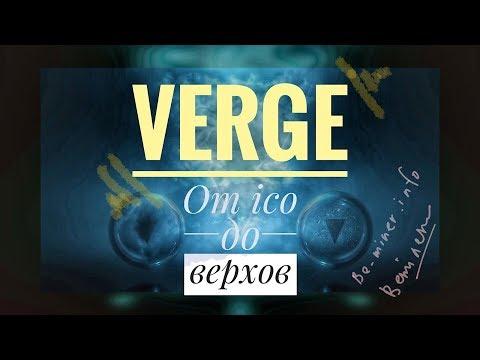 Verge (XVG) для чего была создана? Путь от iICO до топ 30 криптомонет