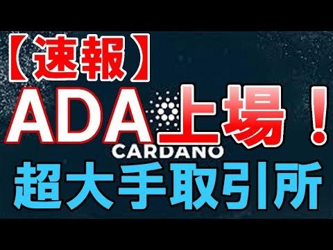 【儲かる仮想通貨】<速報>ADA超大手取引所に上場!
