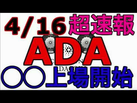【仮想通貨 ADA】超速報!!ADA上場!!からの知らない人は損しているかも!? 2本立て!!