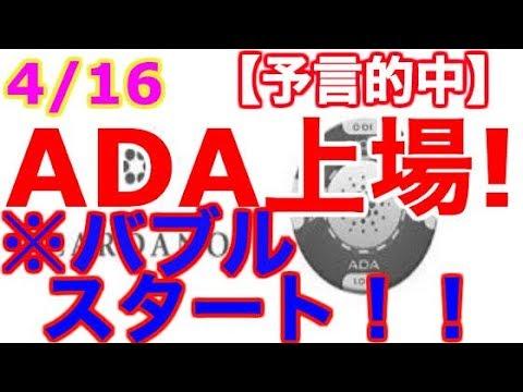 【仮想通貨】予言的中!!ADAがHuobi上場でバブル再び!?