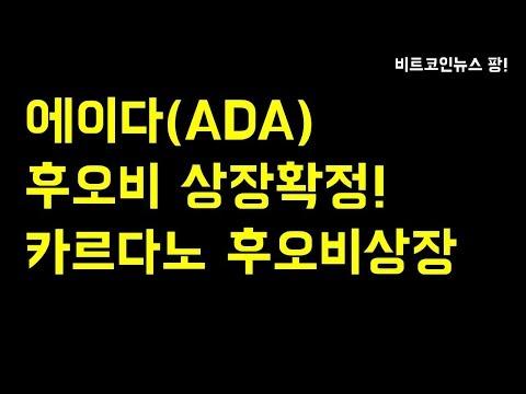 [비트코인뉴스 팡] 15회 에이다(ADA) 후오비 상장, 카르다노 후오비 상장!