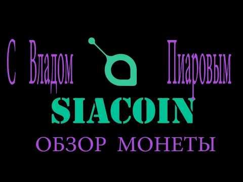 SiACOIN (SC) КРАТКИЙ ОБЗОР ЭТОЙ МОНЕТЫ