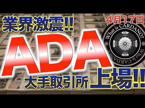 4月17日業界激震!!ADAコイン 大手取引所に上場決定!!