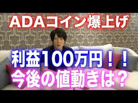 【ADA】エイダコイン爆上げの利益100万円、今後の値動きについて・仮想通貨ニュース
