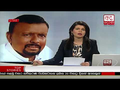 Ada Derana Lunch Time News Bulletin 12.30 pm – 2018.04.18