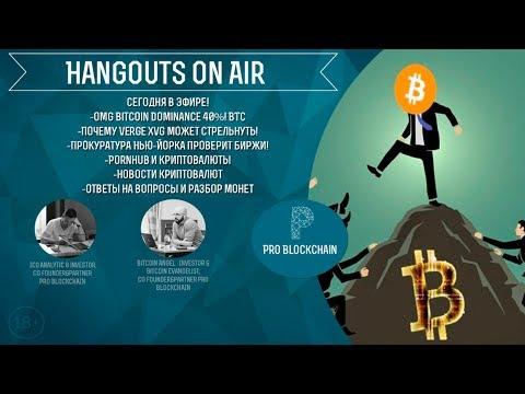 OMG Bitcoin Dominance 40%! Почему Verge XVG может стрельнуть! Прокуратура Нью-Йорка проверит биржи!