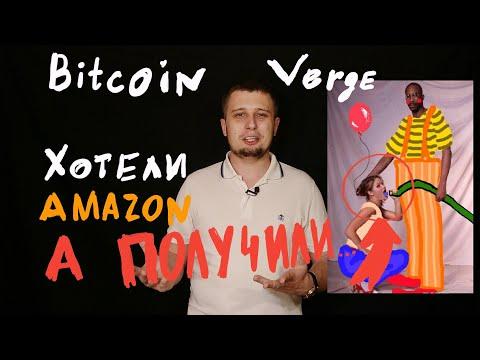 Bitcoin. Verge . Хотели amazon А ПОЛУЧИЛИ…)