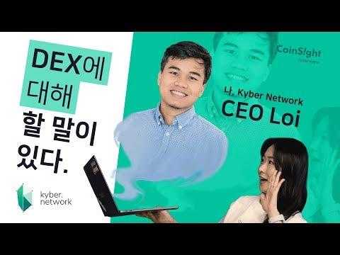 나, 카이버 네트워크 Kyber Network(KNC) CEO Loi 😎 DEX에 대해 할 말이 있다!