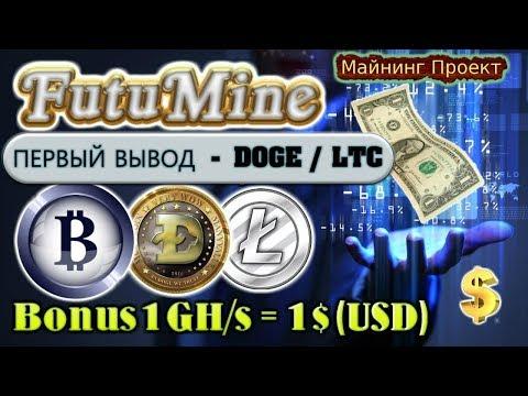 FutuMine – ПЛАТИТ ИНСТАНТОМ !!! ВЫВОД ( LTC & DOGE )