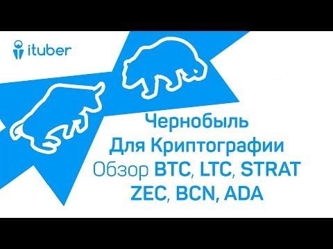 Чернобыль Для Криптографии. Обзор BitCoin BTC, LiteCoin LTC, STRAT, ZCash ZEC, ByteCoin BCN, ADA