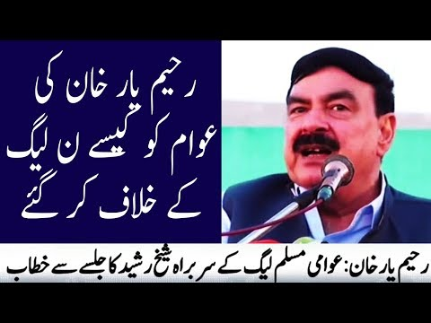 Sheikh Rasheed Speech in Rahim Yar Khan | 20 April 2018 | Neo News