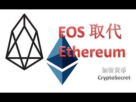 Eos 真的能取代Ethereum?