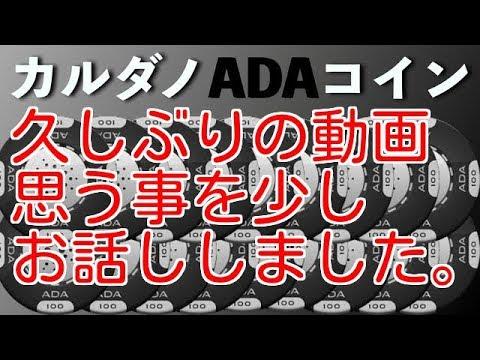 ADAコインが上がっていますが一週間振りの動画配信です