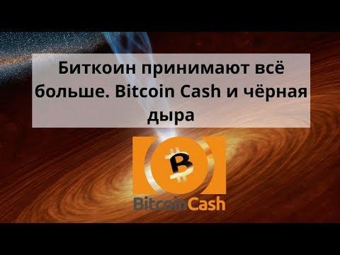 Биткоин принимают всё больше. Bitcoin Cash и чёрная дыра