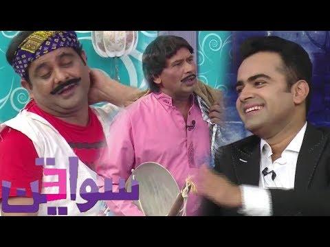 Sawa Teen   Funny Show   22 April 2018   Neo News