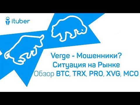 Verge – Мошенники? Ситуация на Рынке. Обзор BitCoin BTC, Tron TRX, Propy PRO, Verge XVG, Monaco MCO