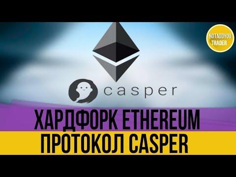 ХАРДФОРК ETHEREUM /ДАТА ВЫХОДА CASPER ЭФИР /РОЗЫГРЫШ DOGECOIN