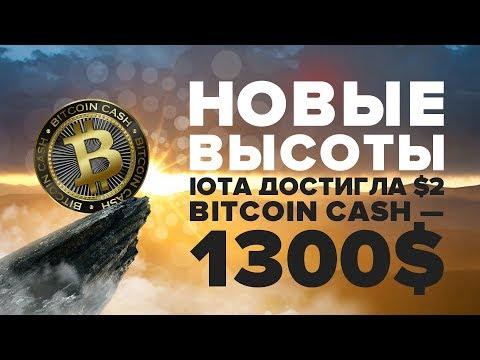 Новые высоты: IOTA достигла 2$, Bitcoin cash 1300$