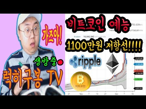 친절한 비트코인 암호화폐 방송 ( 리플 이더리움 ) bitcoin cryptocurrency 4/24 KOR [럭히구봉-LIVE]