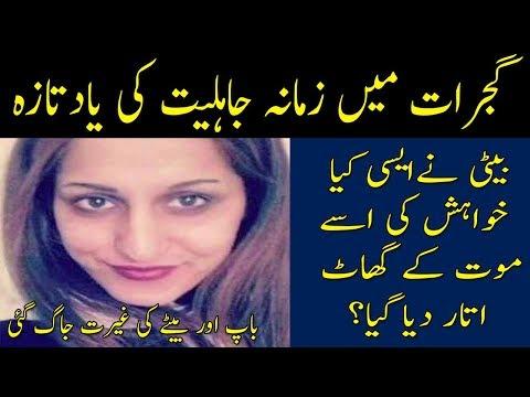 Gujrat Qatal Case   باپ نے خوبصورت بیٹی کو قتل کیوں کیا؟   Neo News