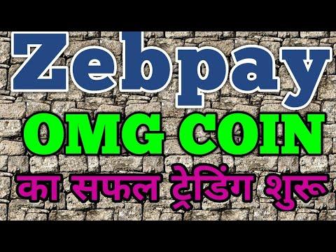 Omg coin successfully trade on zebpay ।। ज़ेबपे पर omg कॉइन का सफल ट्रेड्स शुरू ।। Digital Nizam