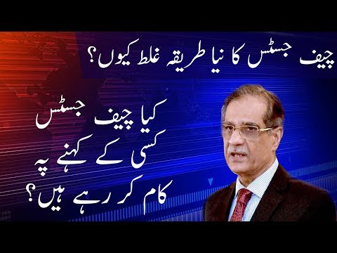 Saqib Nisar is Going in wrong Direction ? Neo News