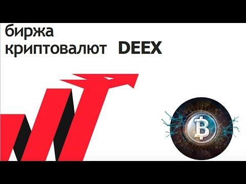 DEEX EXCHANGE ICO – BitShares 2.0 BTS (Graphene) – скачок развития децентрализованных крипто бирж