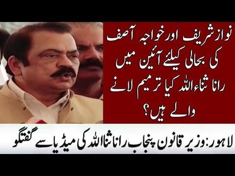 Law Minister Punjab Rana Sana Ullah Media Talk | 26 April 2018 | Neo News