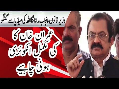 Law Minister Rana Sana Ullah Media Talk | 27 April 2018 | Neo News