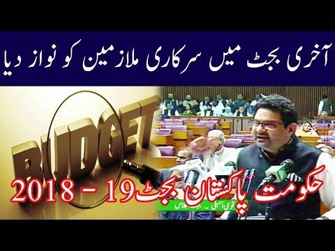 Pakistan Budget 2018 – 19 | 27 April 2018 | Neo News