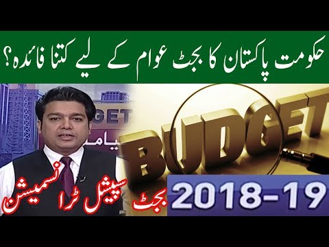 Budget 2018-19 And Common man | Neo News