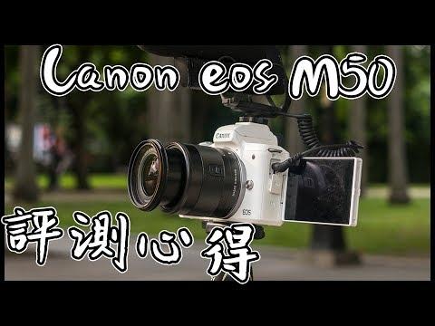 完美與不完美的VLOG相機 | Canon EOS M50 評測 | 使用心得分享