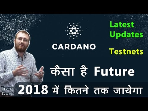 Cardano Ada कैसा Coin है ? Latest updates & Price Prediction in 2018?